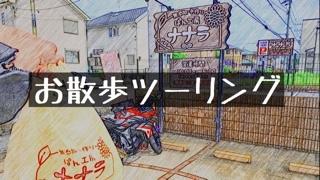 5月29日(土)お散歩ツーリング
