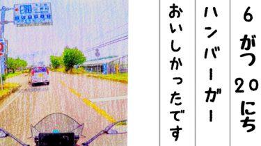 6月20日(土)くもり ハンバーガーを食べに行くツーリング①