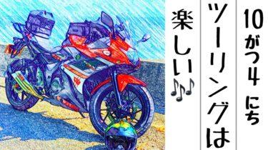 雨男とゆるキャン△聖地巡礼ツーリング 後編