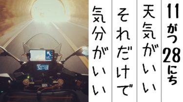11月28日千葉ソロツーリングと鵜原理想郷リベンジとGSX250R【道のり編】
