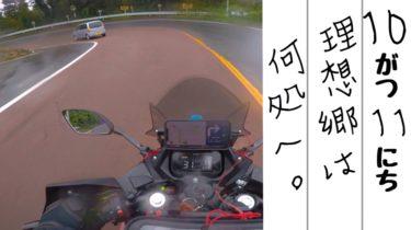 10月11日ソロツーリングと鵜原理想郷断念とGSX250R