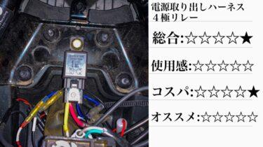 【おススメ】GSX250Rの電源取り出しはこのコンビ