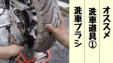 持っていると便利なバイク洗車道具NO.1 洗車ブラシ