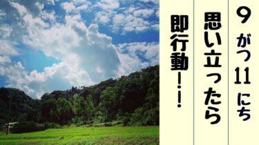 9月11日 千葉お散歩ツーリング